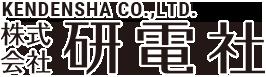 株式会社研電社