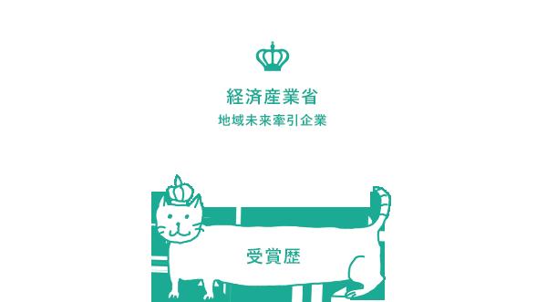 株式会社研電社の受賞歴